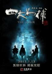 四大名捕 (The Four) 08