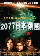 2077日本锁国[高清]