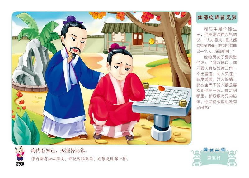 幼儿礼仪国学卡通图片