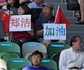 组图:场边球迷举标语为郑洁加油