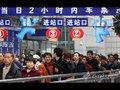 高清:直击上海站春运首日 乘客入站井然有序
