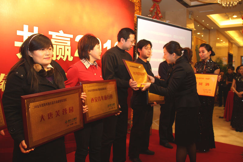 在线精彩共赢2010 腾讯大秦网品牌西安颁奖礼