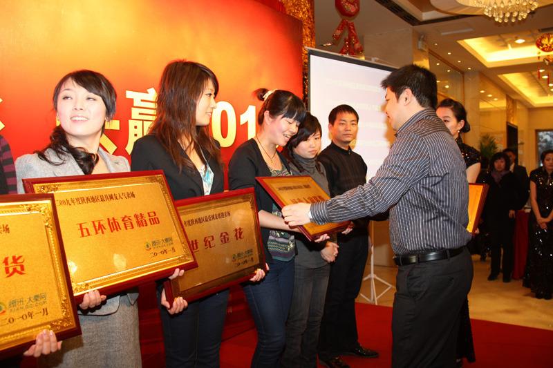 都市传媒第四事业部总经理 程文诚为家居卖场行业获奖单位颁奖