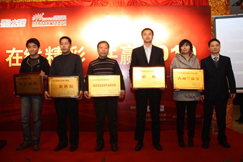 陕西都市中盛广告有限公司总经理 张怀宇(右一)与获奖单位合影