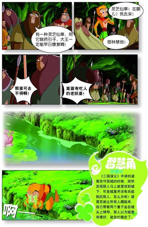 美猴王 小石猴篇
