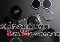 市面热售34款相机精选