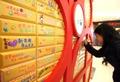 组图:金桥国际商业广场丰富多彩新春活动