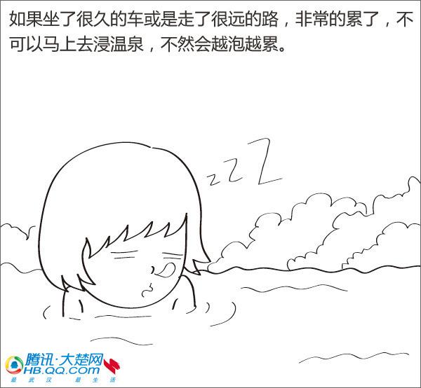 高铁简笔画简单又漂亮-漫画 泡温泉不能干的事 原创