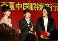 组图:春夏中国眼镜流行趋势发布亮相上海