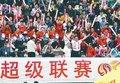 上周回顾:杭州重庆返中超 鲁能宝贝怒砸奥迪