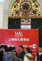组图:上海现代婚博会在上海展览中心开幕