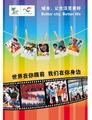 高清:志愿者海报征集2月获奖网友作品欣赏