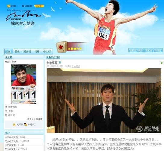 刘翔开博2日流量超400万 承诺回国就开通农场