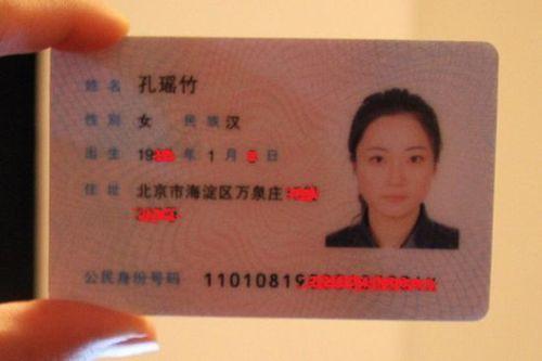 北体大长腿美女公布身份证照片
