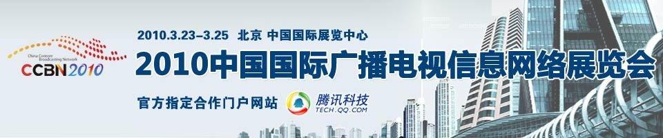 2010中国国际广播电视信息网络展览会