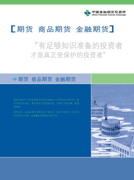 金融期货简介及政策法规体系