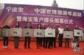 组图:世博旅游年宁波启动仪式在滕头举行