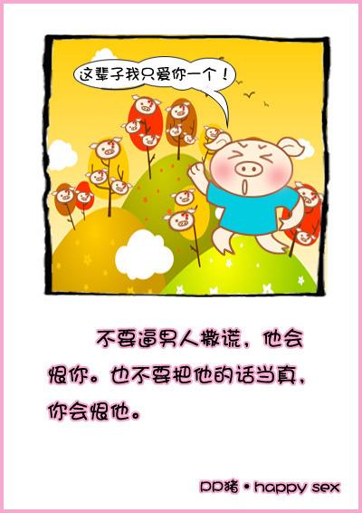 猪熟女三八幸福语录 - luoxunb - luoxunb的博客