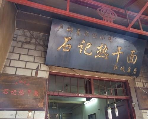 武汉著名小吃热干面Top10
