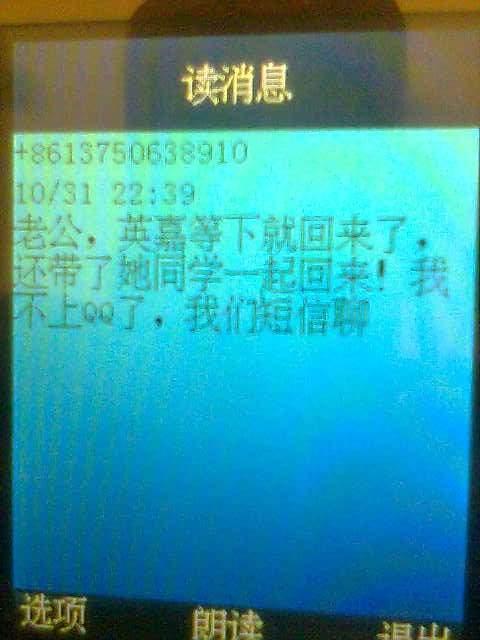 """网传湖南大学生被""""官二代""""打死  警方:嫌犯已刑拘 (46)"""