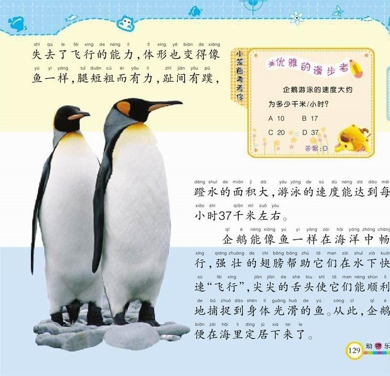幼儿版十万为什么·动物乐园(2)