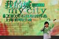 组图:宝钢大舞台举行常石磊原创作品首唱会
