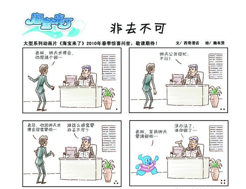 海宝四格漫画系列-登月与世博