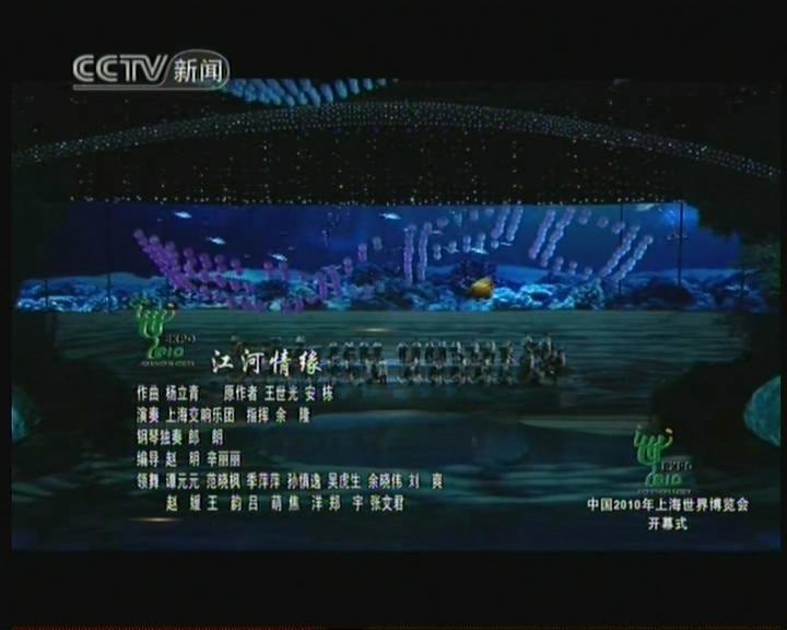 高清:上海世博开幕式第二乐章《江河情缘》