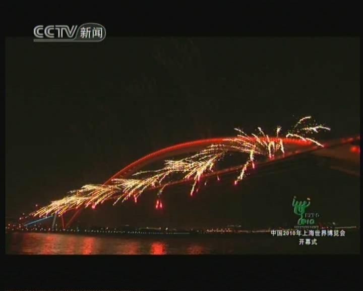组图:卢浦大桥激光焰火盛况空前