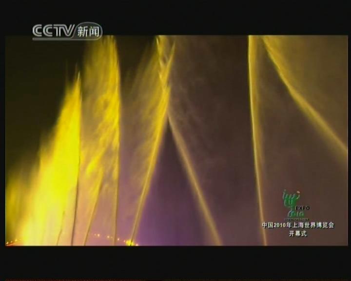 组图:灯光喷泉映照上海新外滩