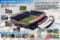 世界杯比赛场馆结构图