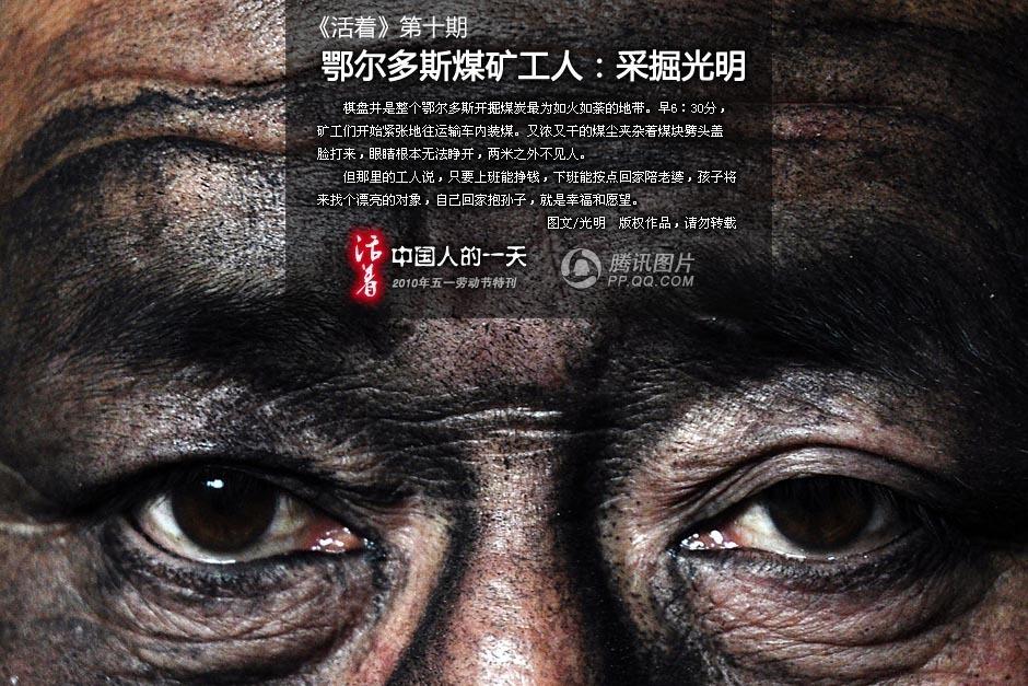 中国人的一天  鄂尔多斯煤矿工人:采掘光明