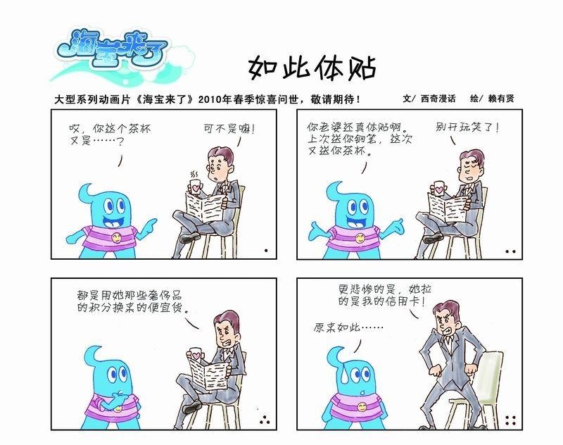 骚扰电话_儿童; 儿童四格漫画; 儿童4格连环画图片