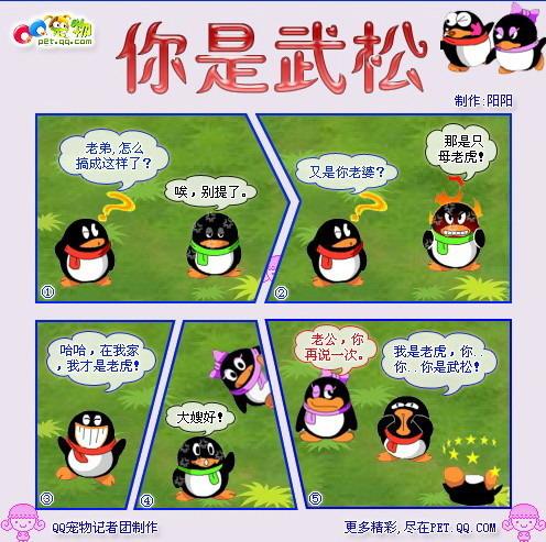 Q宠搞笑漫画翡翠:你是武松镯漫画趣味图片