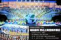 高清:这一天我们铭刻激昂 图记上海世博开幕