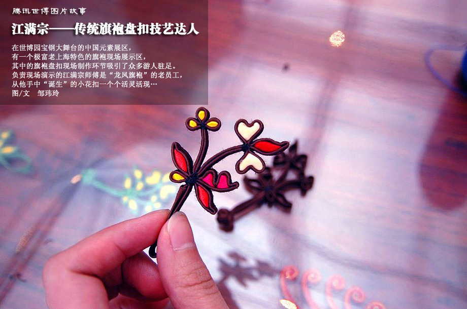 江满宗师傅现场展示精湛技艺,纯手工制作的盘扣新鲜出炉