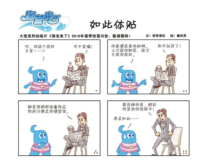 海宝四格漫画系列:如此体贴
