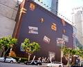 组图:巨型LV箱包亮相上海商业中心
