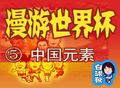 漫画:世界杯的中国元素