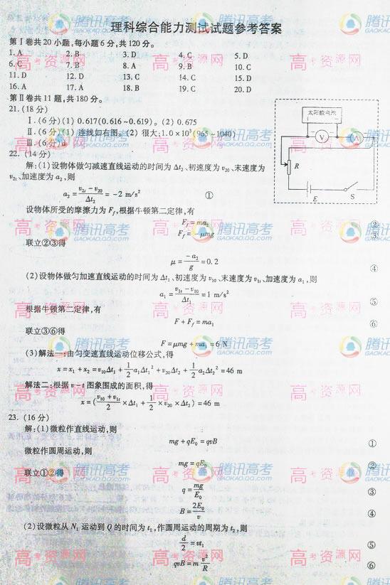 安徽2010年高考理综试题答案1