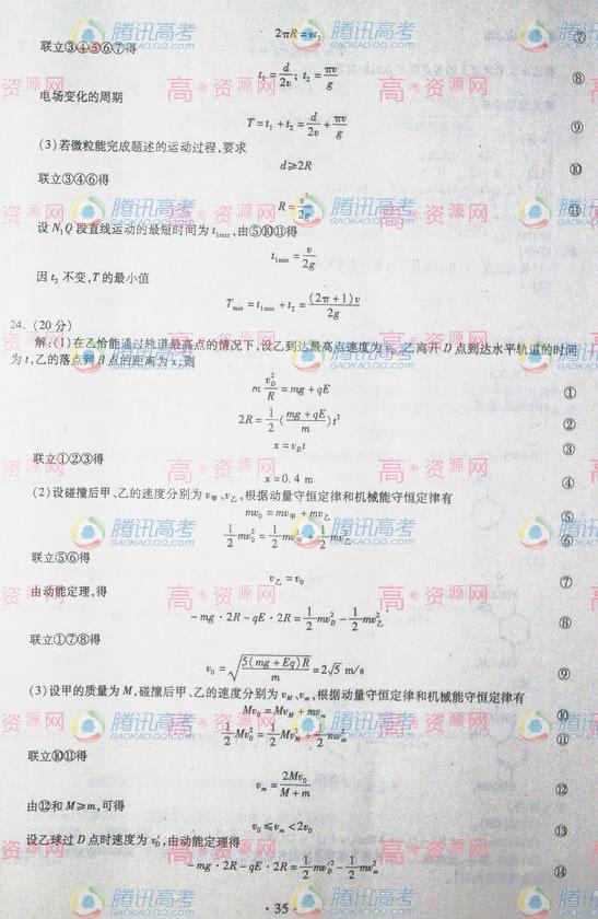 安徽2010年高考理综答案2