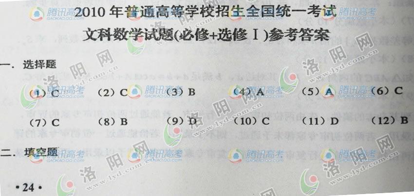 河北文科数学答案1