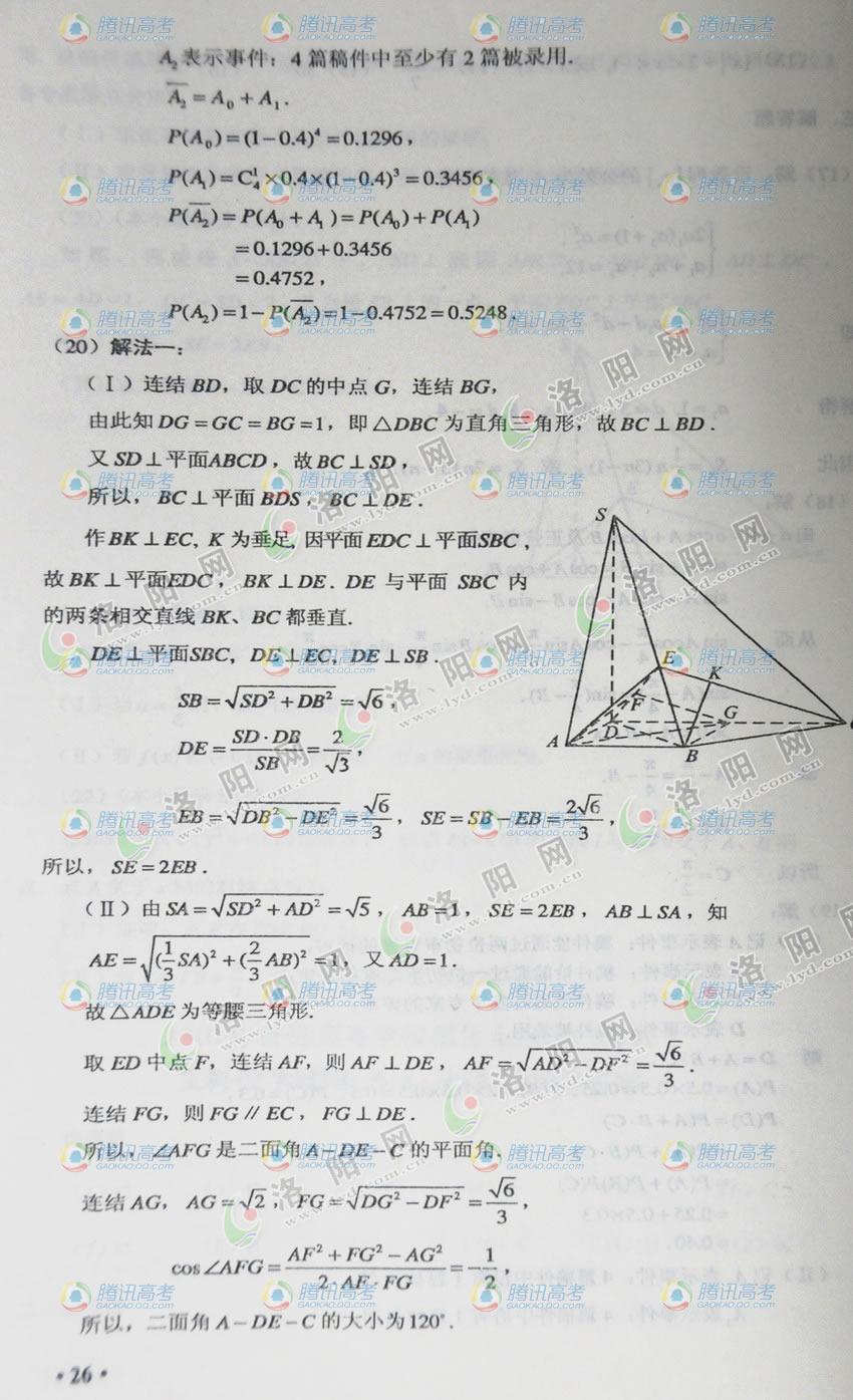 河北文科数学答案3