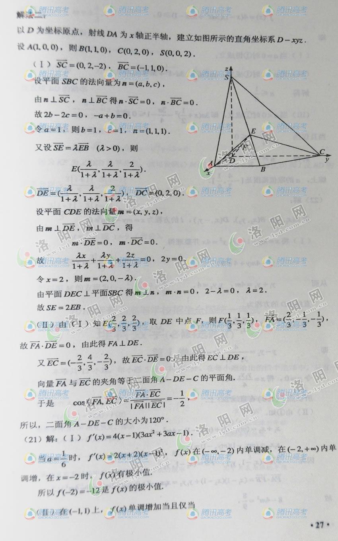 河北文科数学答案4