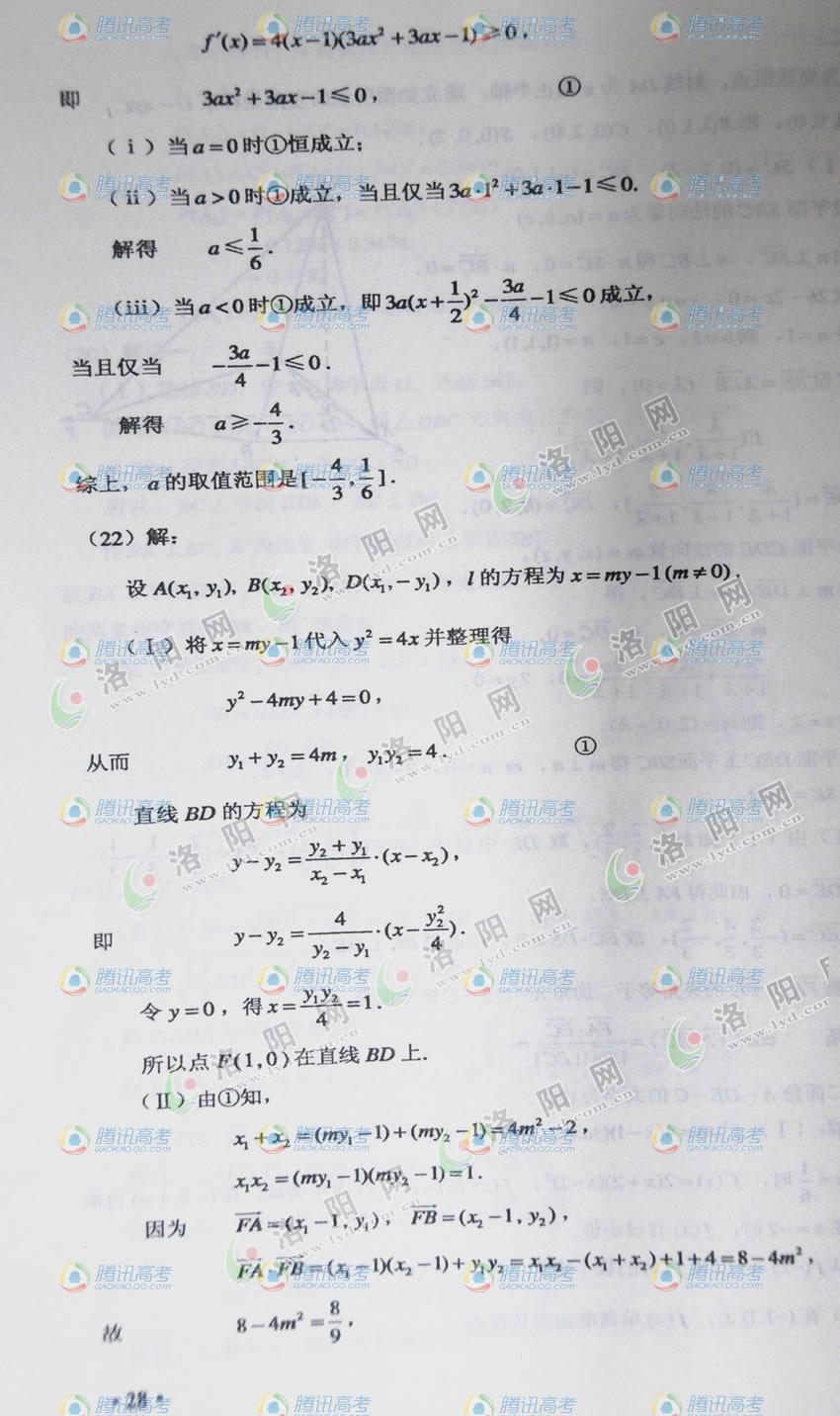 河北文科数学答案5