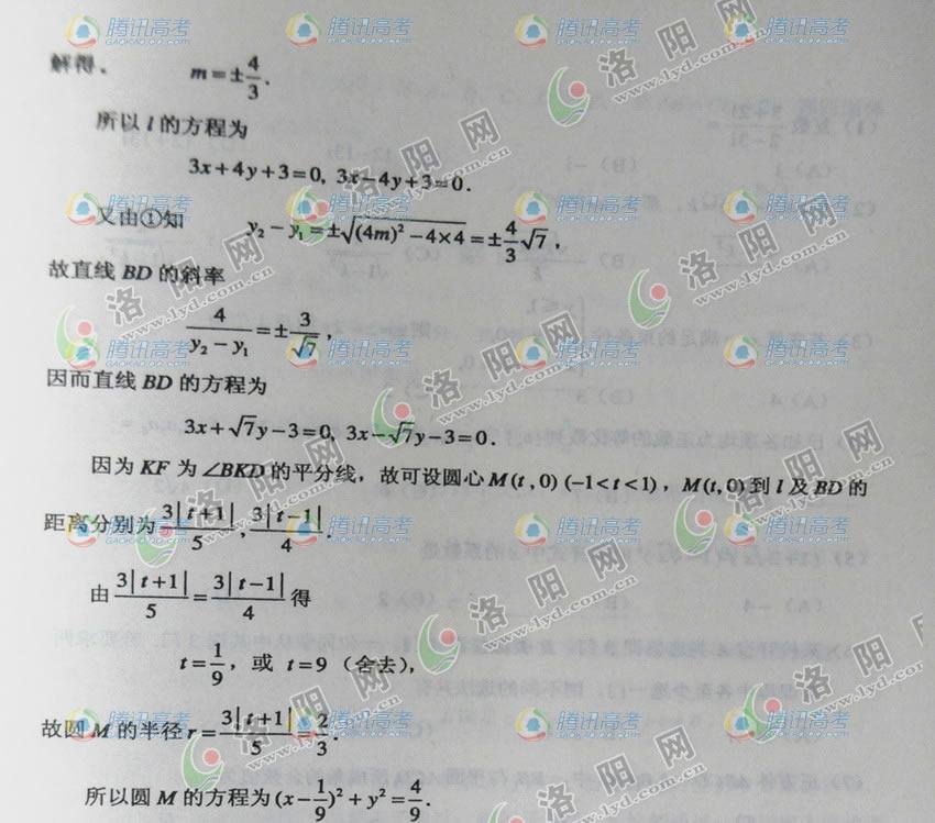河北文科数学答案6
