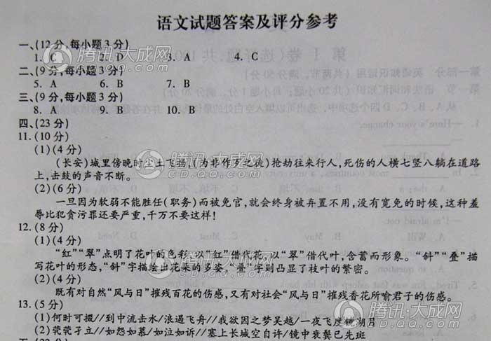 2015高考语文答题卡 郑州大学毕业证样本 高考答题卡