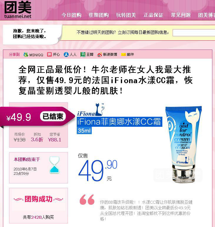 团美网解析团购美妆品的三大风险