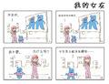 组图:台湾画家操刀世博漫画 海宝变身白领