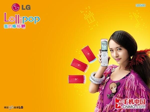 LG棒棒糖手机GD580美女帅哥多彩展示